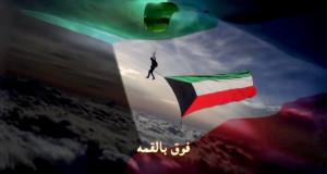 الكويت فوق القمة