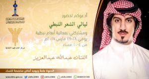 عبد الله عبد العزيز يشارك في ليالي الشعر النبطي