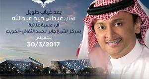 Abdul-Majeed-Abdullah-NEW