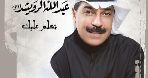 عبدالله الرويشد - تسلم عليك البوم2017