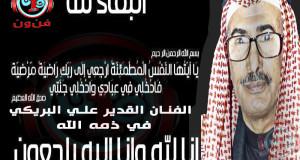عزاء يحيى عبدالرحيم