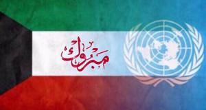 الكويت عضو بمجلس الأمن