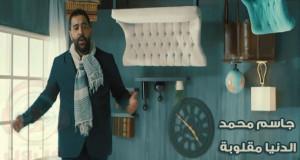 جاسم محمد - ا لدنيا مقلوبة