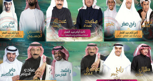 حفلات روتانا بالسعودية عيد الفطر
