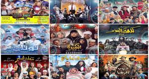 مسرحيات العيد 2017