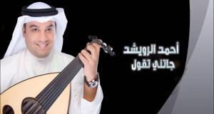 احمد الرويشد - جاتني تقول