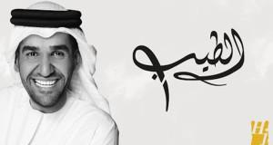 حسين الحسمي - الطيب
