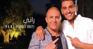 محمد عساف و راني