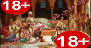 الوراج قبل الاسلام