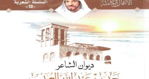 ديوان الشاعر حمد بن عبدالله العويس - Copy