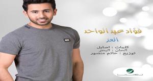 فؤاد عبدالواحد - العز