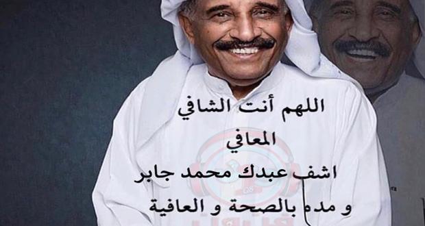 محمد جابر العيدروسي