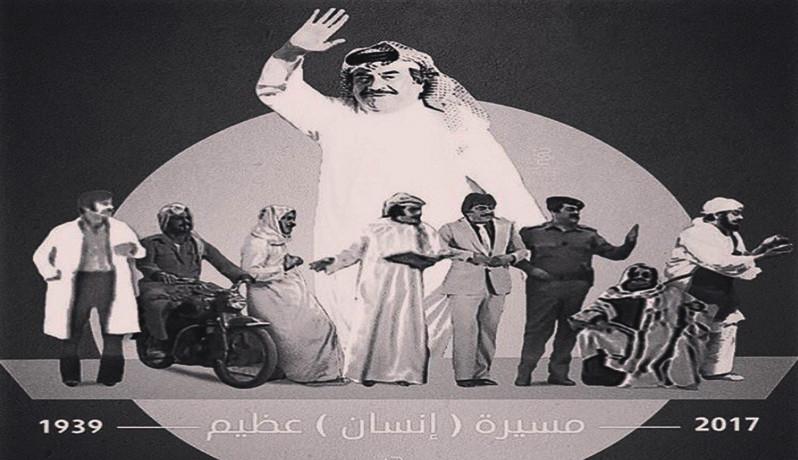 مشوار عبدالحسين عبدالرضا