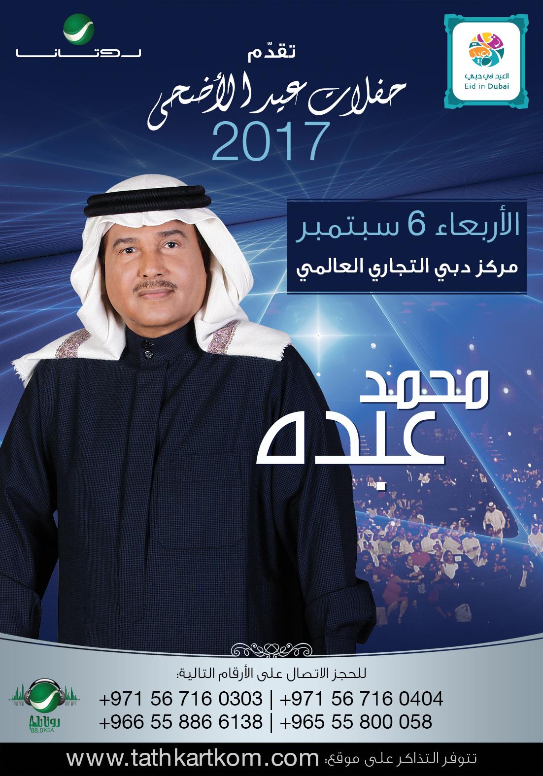 M Abdo - Eid Al Adha 2017 - Dubai TVC