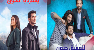 MBC Bollywood- New Drama- Lel 3echk Jounoun