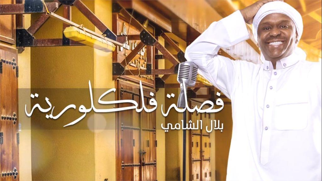 بلال الشامي