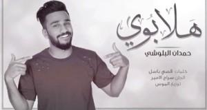 حمدان البلوشي