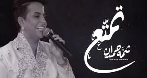 شمه حمد - تمتع
