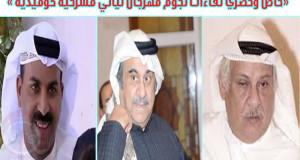عبدالحسين محمد الرشود - طارق العلي