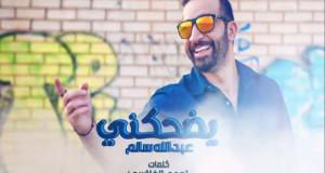 عبدالله سالم - يضحكني