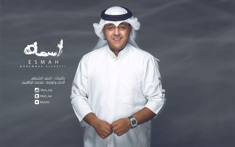 محمد الشطي