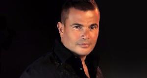 عمرو دياب - AmrDiab