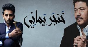 ابوبكر وفؤاد - خنجر يماني