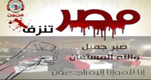 مصر-تنزف-1