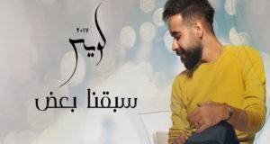 عبدالعزيز الويس - سبقنا بعض
