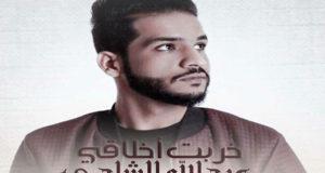 عبدالله الشاهي خربت اخلاقي