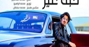 عبدالله عبدالعزيز -حبك غير