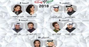 فبراير الكويت 2018