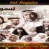 المعزب سعد الفرج