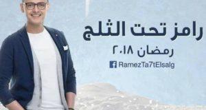 ramez-snow-930x700