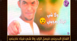 الفنان البحريني فيصل الزايد و