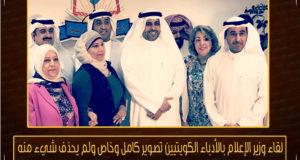 لقاء وزير الإعلام بالأدباء الكويتيين تصوير كامل وخاص ولم يحذف شيء منه