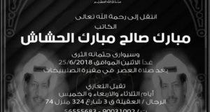 مبارك الحشاش