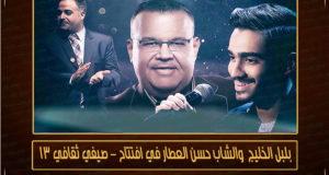 بلبل الخليج والشاب حسن العطار في افتتاح - صيفي ثقافي 13