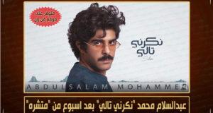 عبدالسلام محمد-
