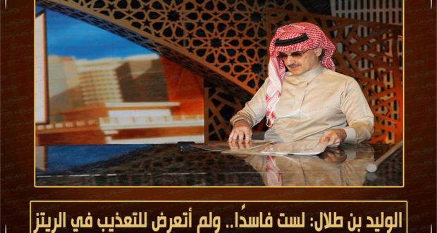 الوليد بن طلال لست فاسدًا