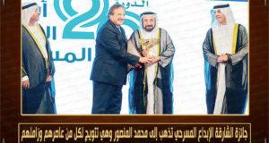 جائزة محمد المنصور