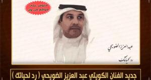 عبدالعزيز الضويحي