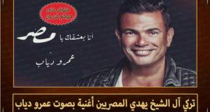 عمرو ديات من كلمات تركي ال الشيخ
