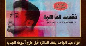 فؤاد عبد الواحد - فقدت الذاكرة