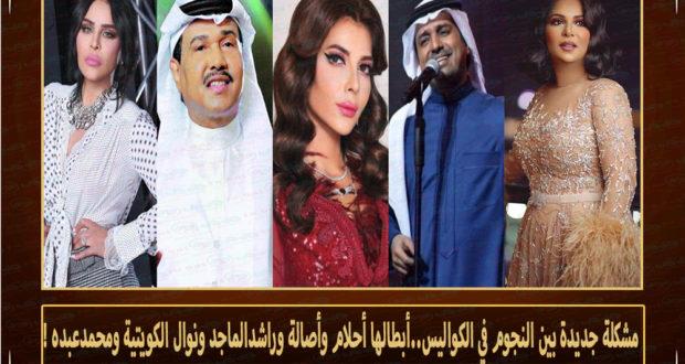 مشكلة جديدة بين النجوم في الكواليس..أبطالها أحلام وأصالة وراشدالماجد ونوال الكويتيةومحمدعبده!