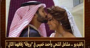 مشاعل الشحي وأحمد خميس