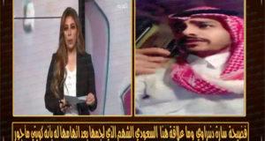 مشجع سعودي يفضح كذب ساره دندراوي