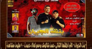 حسن شاكوش وعمر كمال - مهرجان بنت الجيران