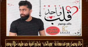 خالد بوصخر - قلب واحد