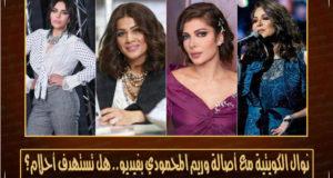 نوال الكويتية - اصاله - ريم المحمودي